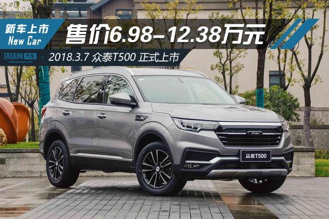 售价6.98万-12.38万元 众泰T500正式上市