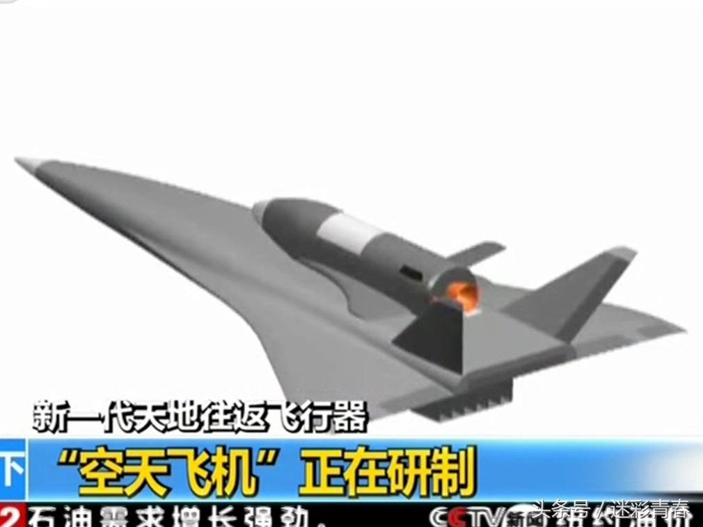 """中国空天飞机""""燃爆""""互联网 让X37B黯然失色"""