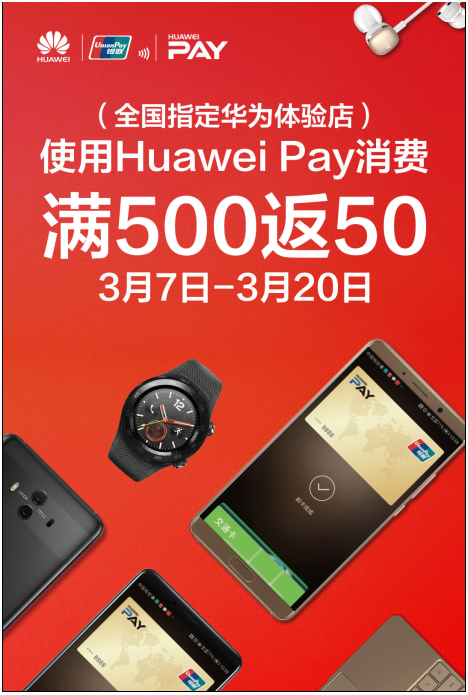 Huawei Pay联手华为体验店再推福利:满500返50