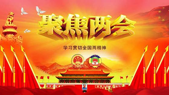 外媒聚焦两会:中国构建对外开放新格局 展示自信