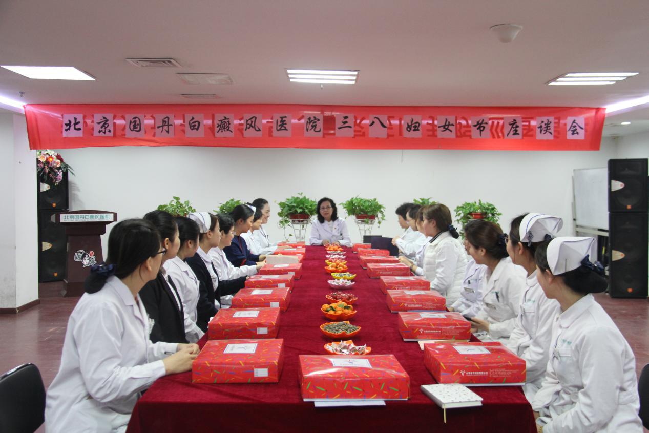 北京国丹医院召开三八妇女节座谈会