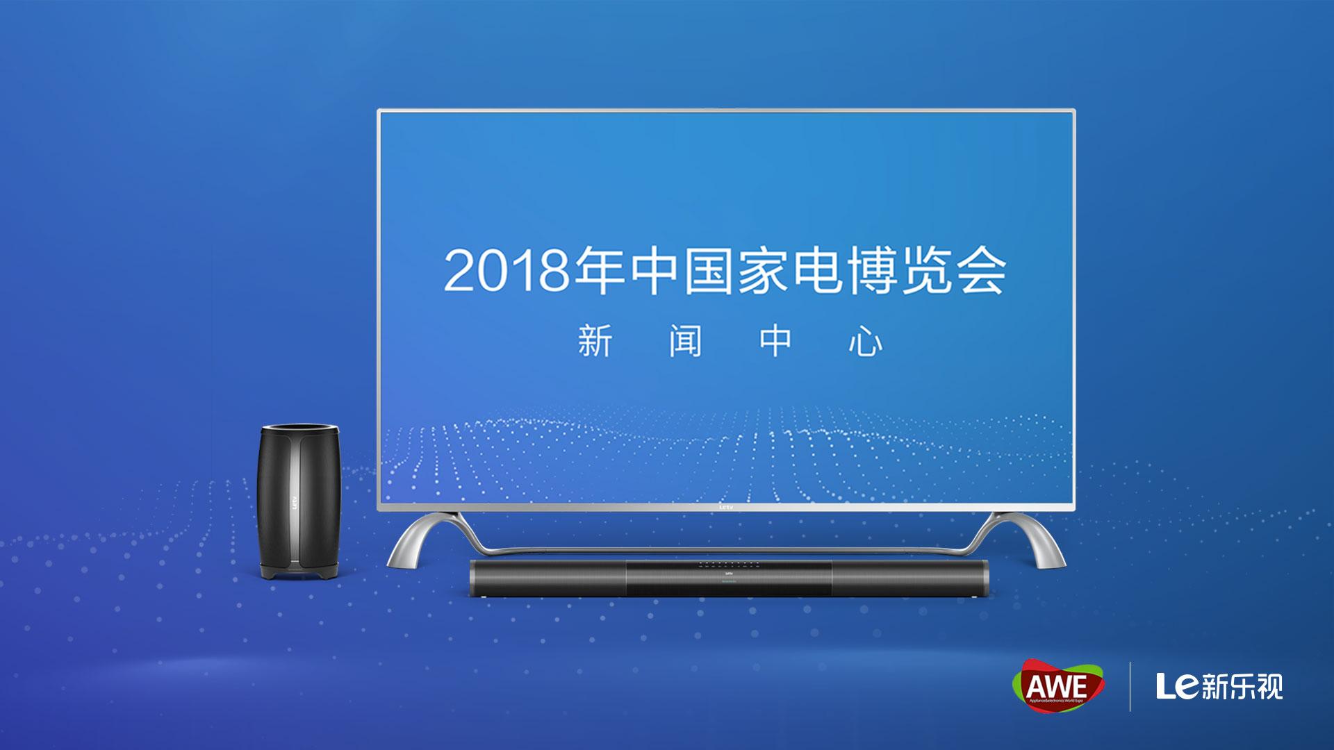乐视超级电视亮相2018AWE 成媒体人专属电视产品