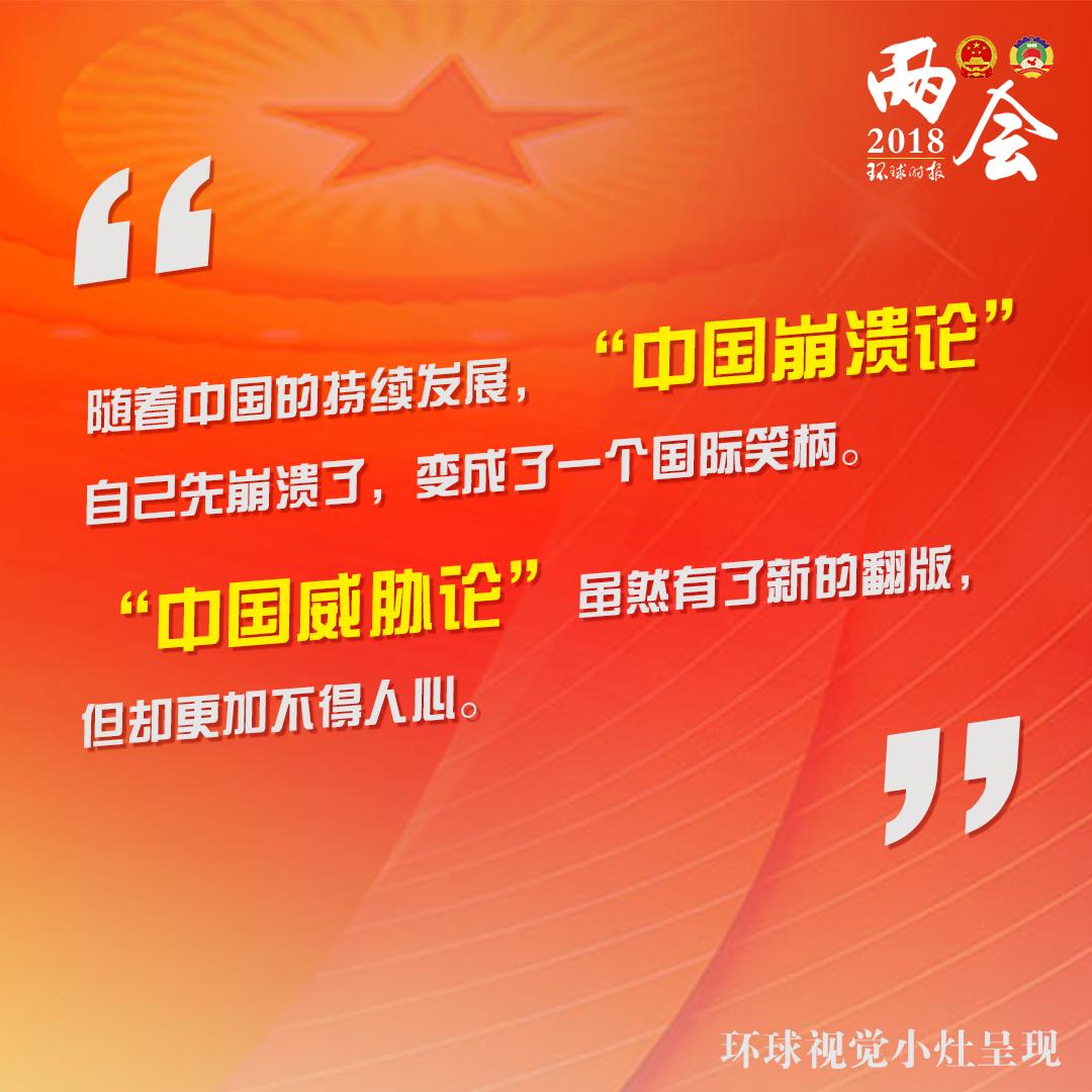 图解|今天外交部部长王毅的10句精彩回答!