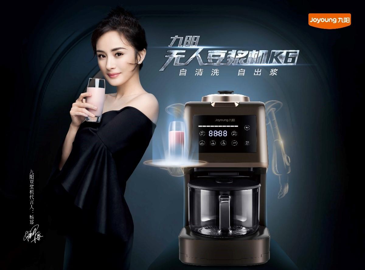 炒菜机器人、无人豆浆机 九阳亮相AWE全是黑科技