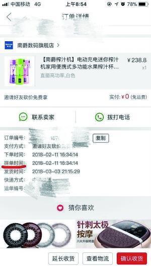 消费者网购榨汁机收到数据线 商家回应:赠品