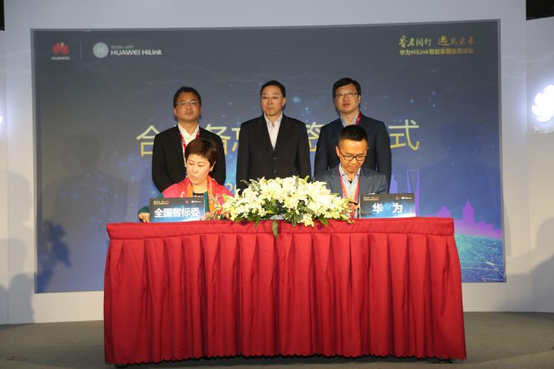 AWE2018:华为举行HiLink生态论坛 共创智能家居产业新未来