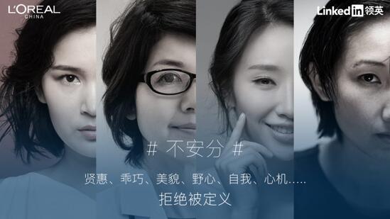 领英中国与欧莱雅中国联合发布《2018女性形象认知与家庭事业观调查》