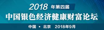 第四届中国银色经济健康财富论坛