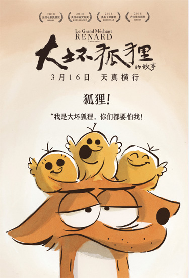 大坏狐狸的故事电影海报