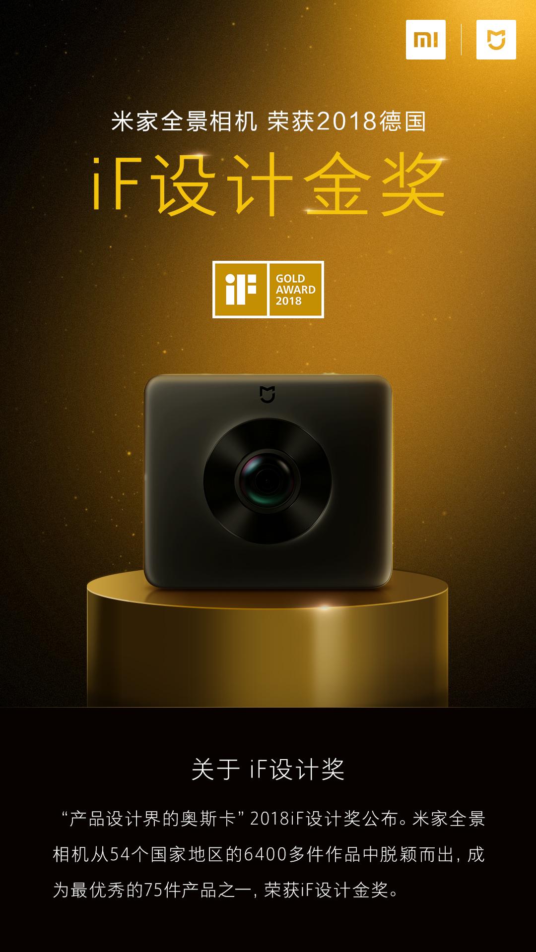 小米宣布:米家全景相机获2018年iF设计金奖