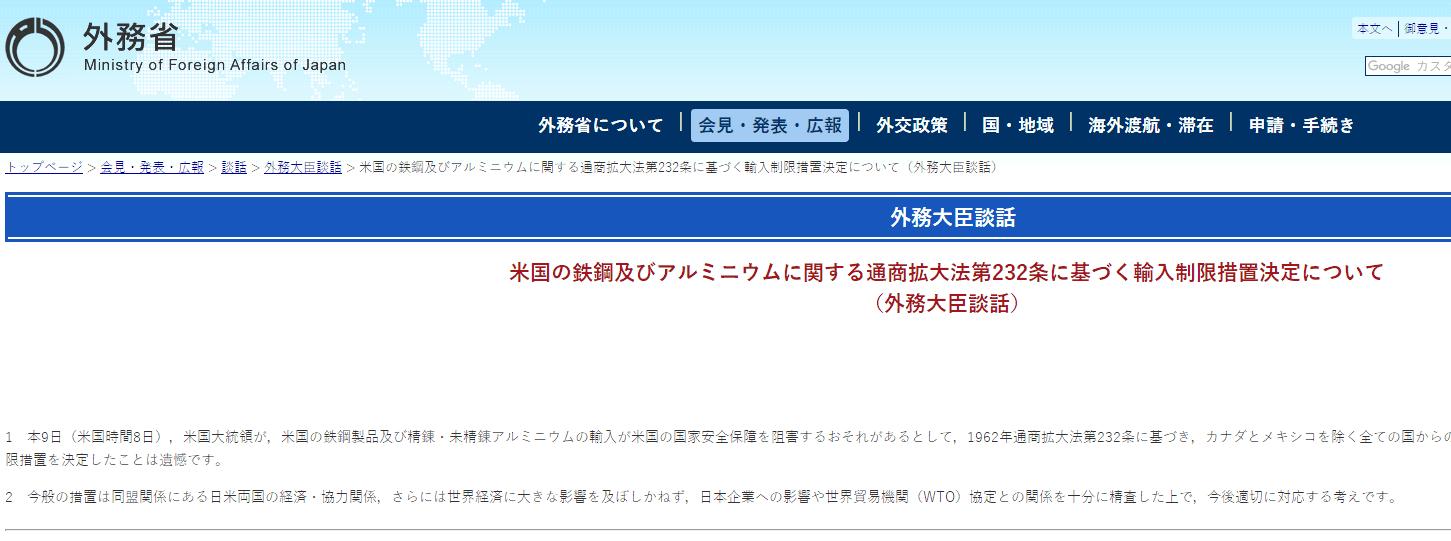 日外务省:日本对美国实行钢铝进口关税表示遗憾