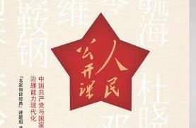 中国百年崛起之路为何如此坎坷又如此有力