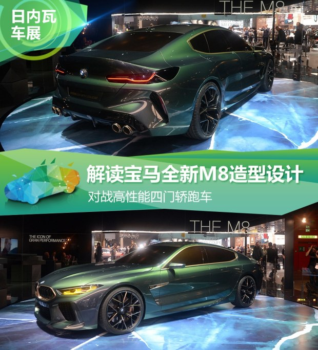 宝马最炫概念车 解读全新M8 Gran Coupe