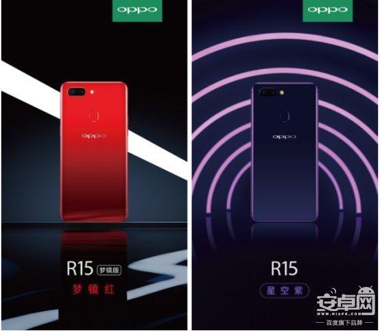 OPPO R15惊艳来袭 渐变色引领手机新时尚