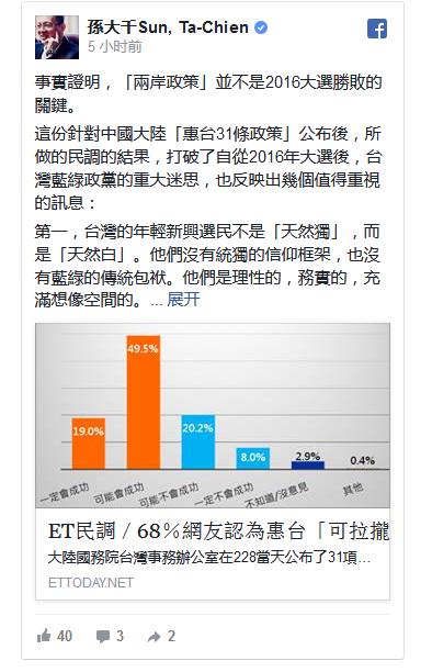 """前""""蓝委"""":台湾年轻人绝非""""天然独"""" 而是""""天然白"""""""