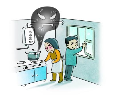 热水器灶具安置不当 当心一氧化碳中毒