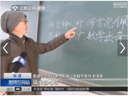"""极速赛车那个国家彩票:数学老师用""""五言绝句""""写评语_文字背后浓浓师生情"""