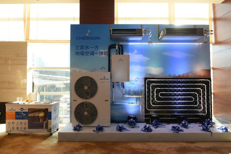 艾默生正式进军消费市场 在华发布地暖空调一体机