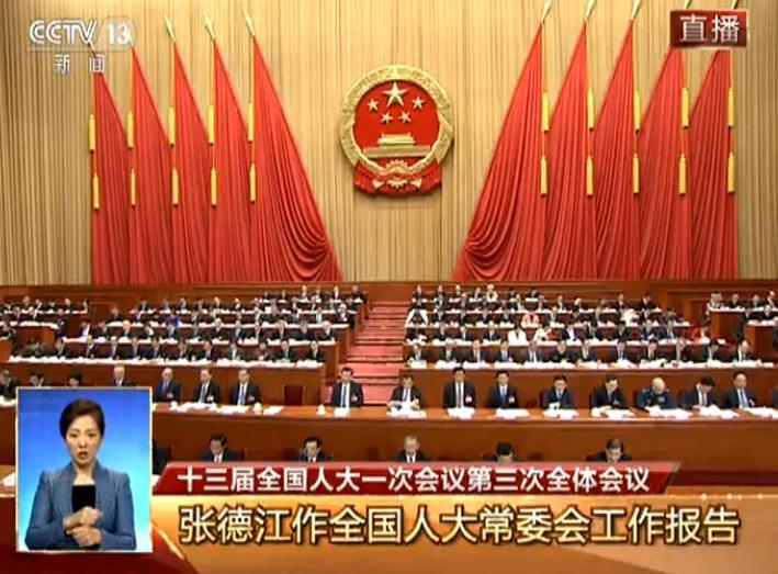 张德江:常委会决定将监察法草案提请本次会议审议