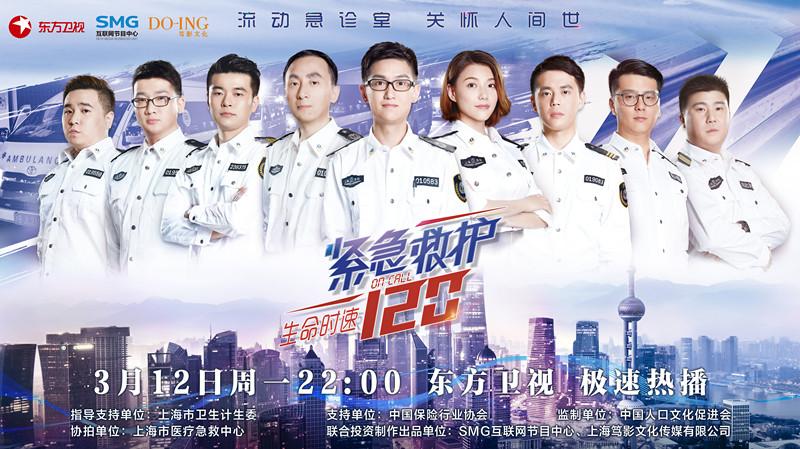 东方卫视《生命时速·紧急救护120》今晚开播