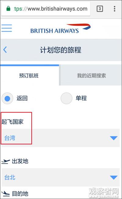 """英航官网将""""中国台湾""""改回""""台湾"""",网友怒了:作大死的节奏啊"""