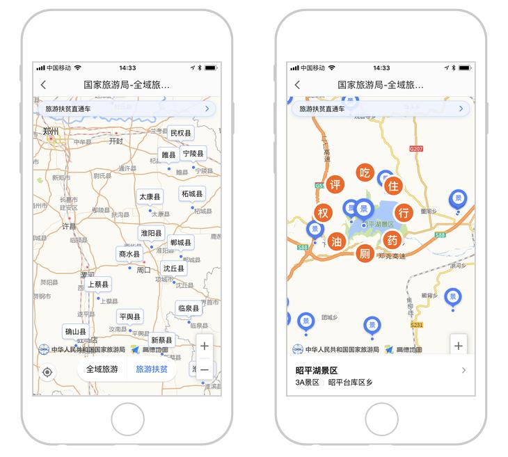布局智慧旅游领域 高德地图携手河南上线旅游扶贫地图