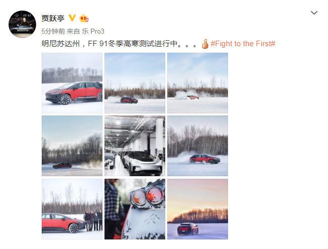 贾跃亭:FF91正在美国明尼苏达接受高寒测试