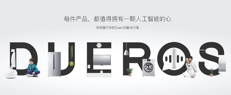 百度战略投资极米科技 加速布局DuerOS平台落地