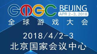 GMGC全球移动游戏大会