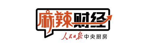 麻辣财经:蓝天保卫战,是攻坚战也是持久战!