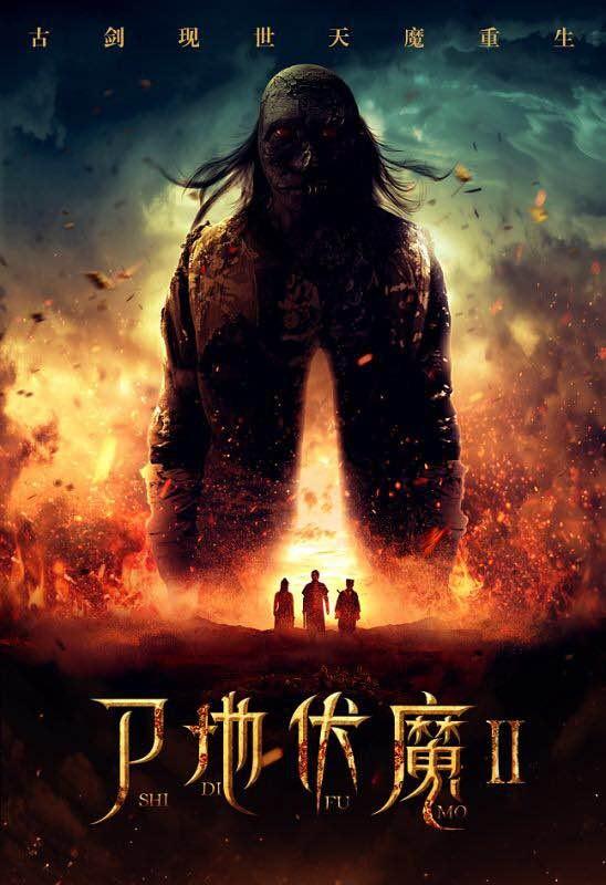 电影《尸地伏魔2》竖版海报.jpg