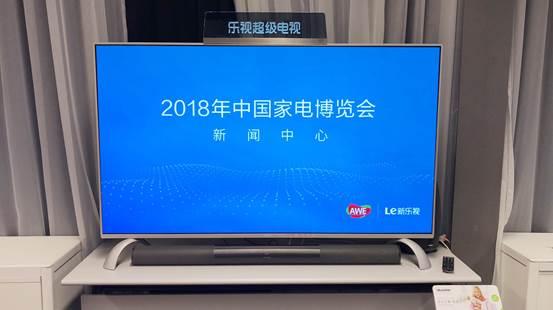 2018中国家电博览会新闻中心所用电视竟然它