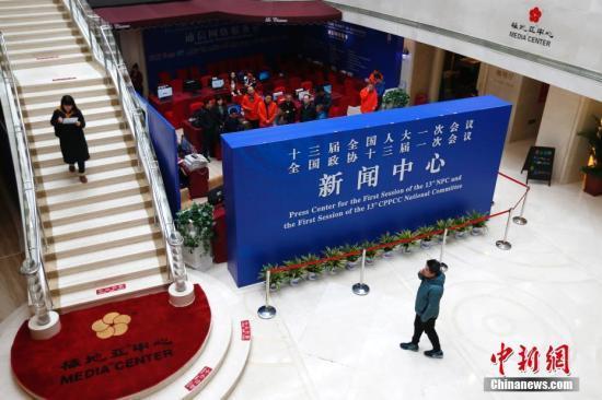 位于北京梅地亚中心的十三届全国人大一次会议和全国政协十三届一次会议新闻中心。中新社记者 富田 摄