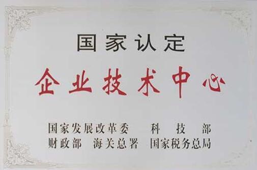 """天士力荣获优秀""""国家企业技术中心""""称号"""