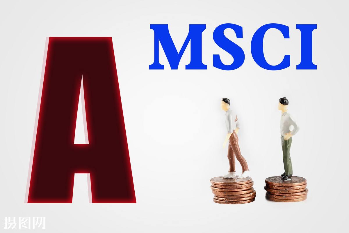 机构抢先布局MSCI受益概念
