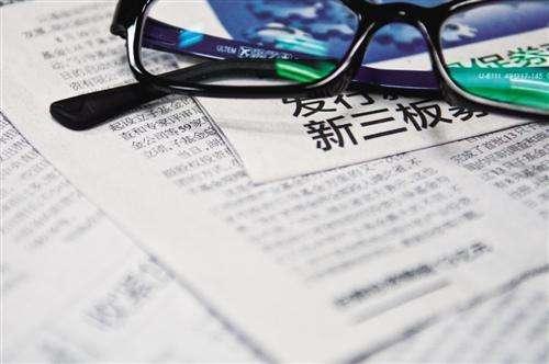 46家新三板拟IPO公司发布业绩