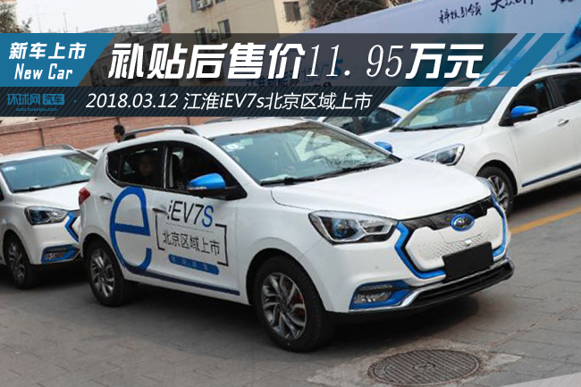 补贴后售价11.95万元 江淮iEV7s北京区域上市