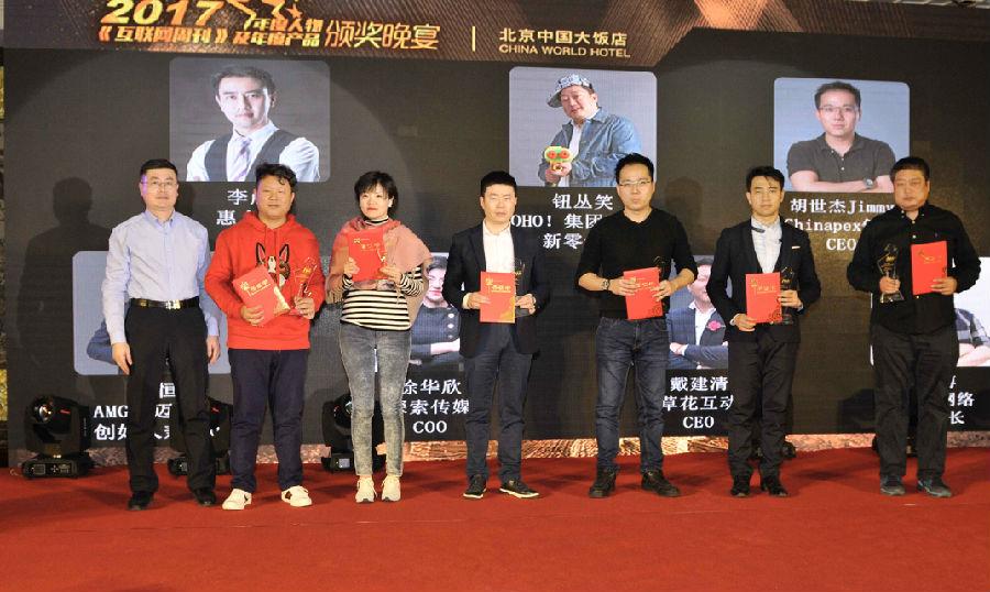 YOHO!集团副总裁钮丛笑获互联网周刊年度人物奖