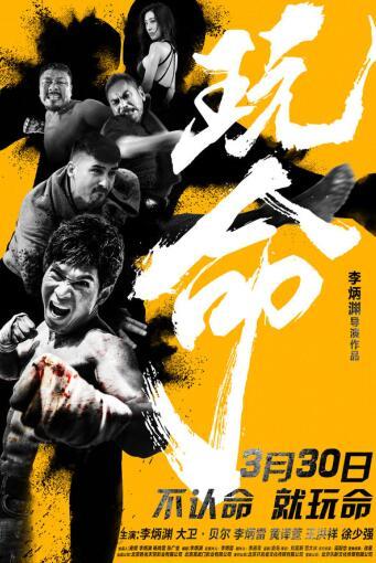 《玩命》全国公映在即 女主角黄译萱惊艳亮相