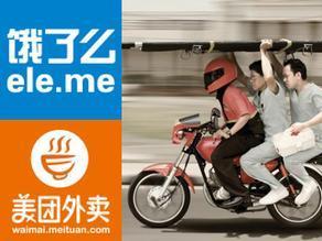 外卖:中国互联网巨头线下入口之战的排头兵