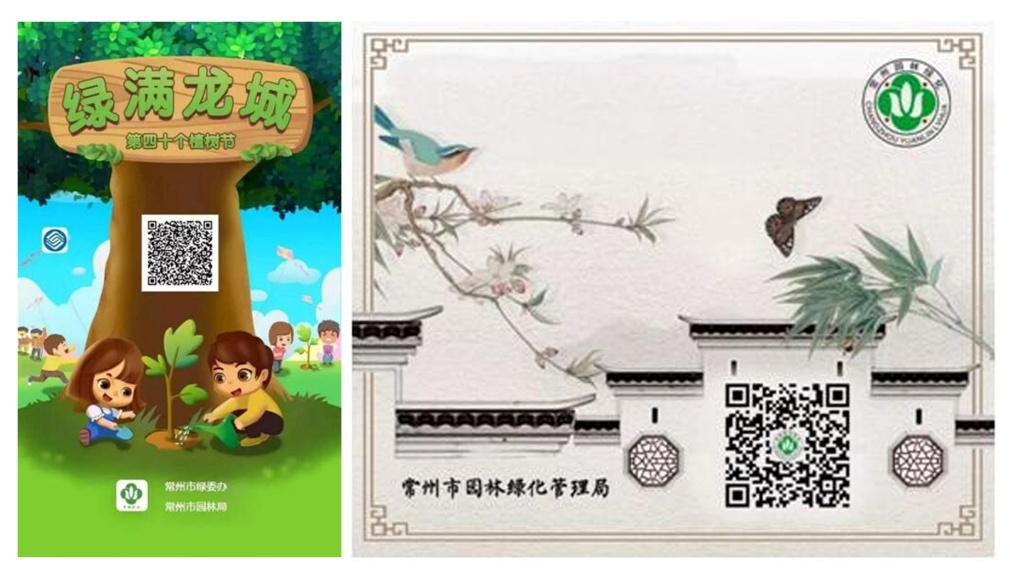 """江苏常州移动线下线上栽种""""幸福树"""""""