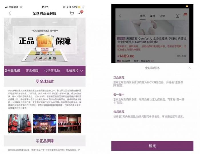作家六六质疑京东全球购包庇售假 京东称正调查
