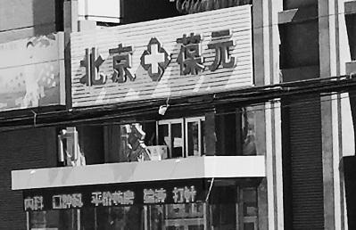 葆元诊所:医托骗局