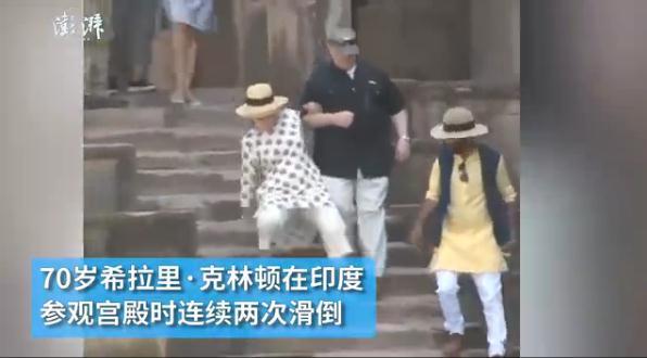 健康隐忧?希拉里印度参观宫殿连滑两次(视频)