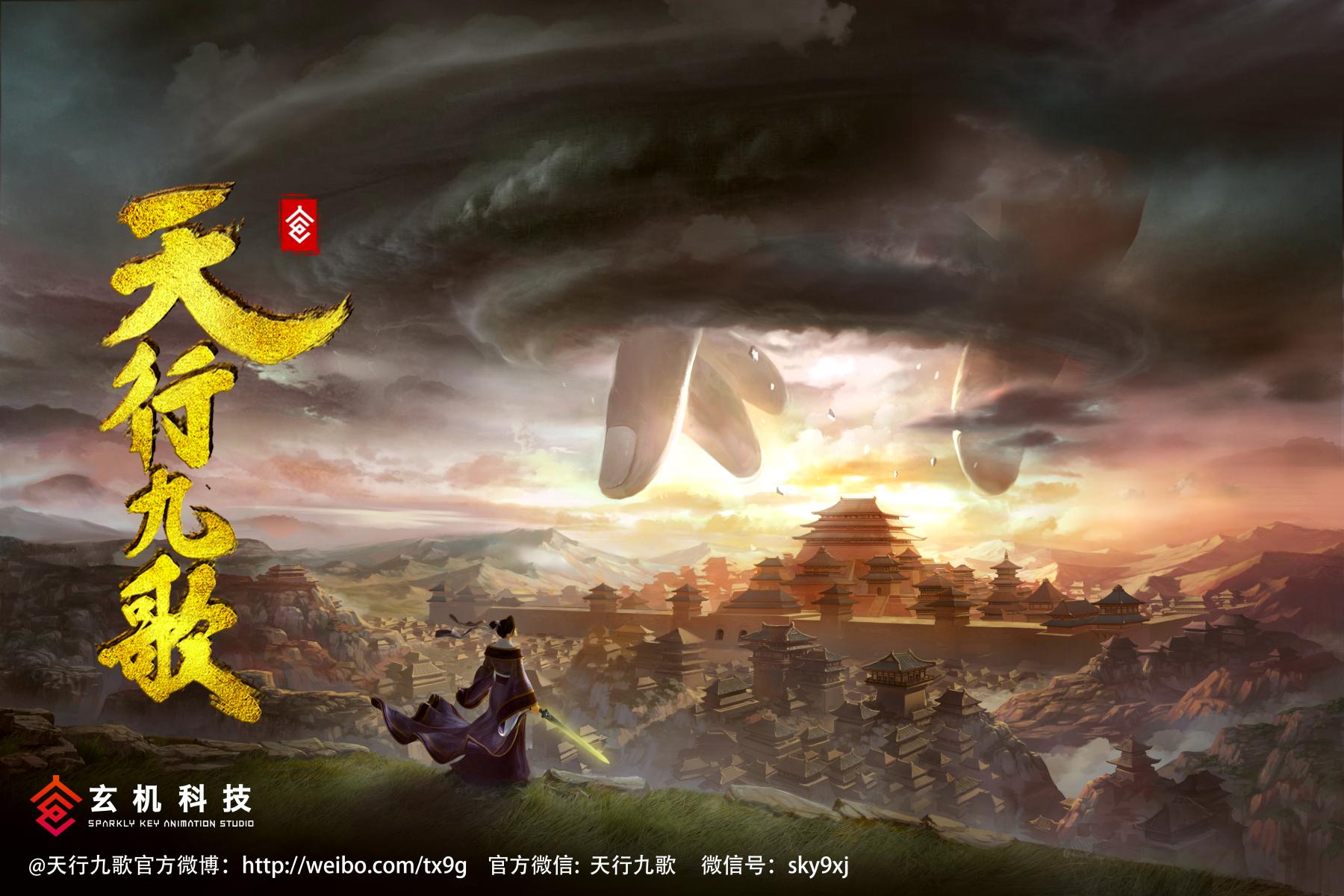 天行九歌-动画海报2.jpg