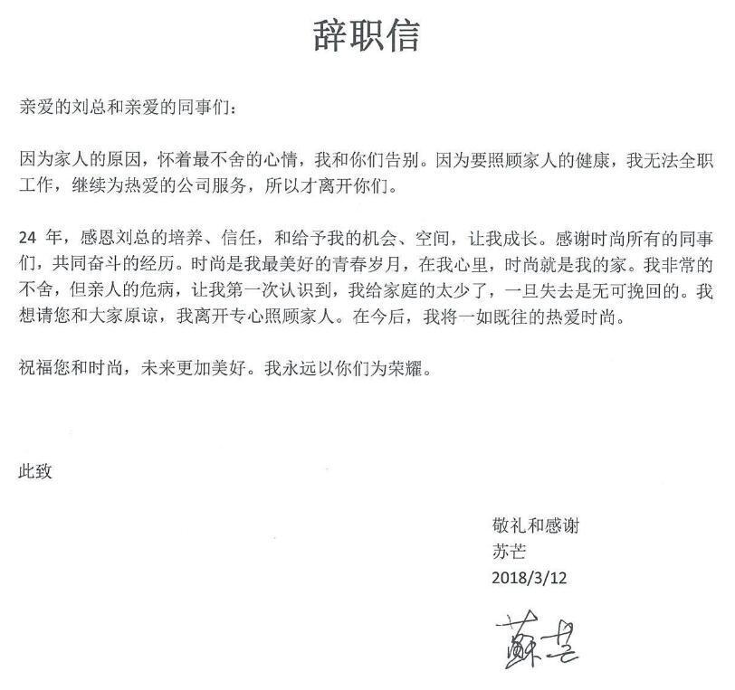 """时尚女王苏芒为家人辞职 曾因""""不穿秋裤""""被讽十年"""