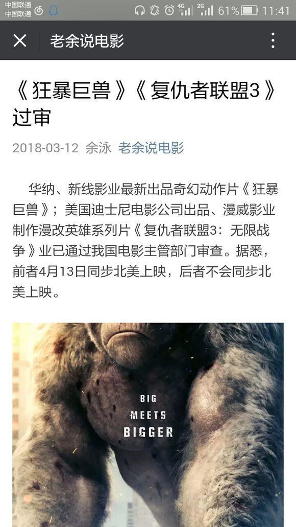 《复联3》被曝已经过审 但不同步北美上映