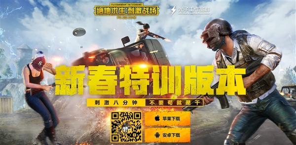 《绝地求生》新春特训版上线:六大娱乐模式