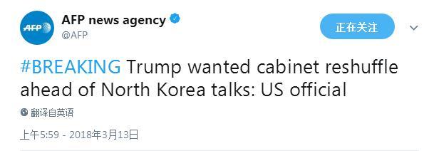 为何开除蒂勒森?美官员:特朗普望改组内阁 准备与朝鲜的谈判