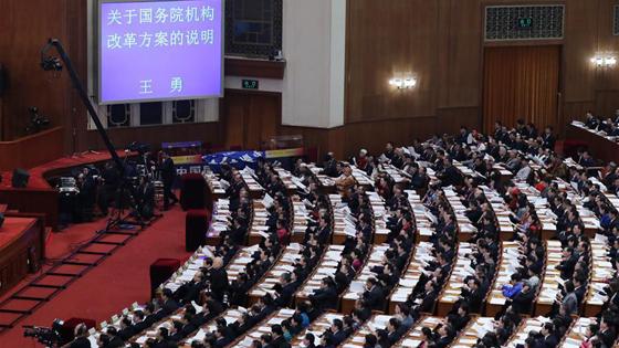 华媒评中国机构改革:关乎中国长远发展的深刻变革